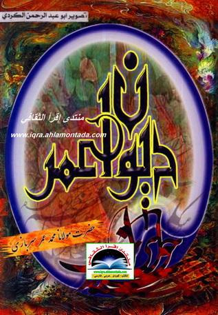دیوان عمر - محمد عمر سربازی Auo15