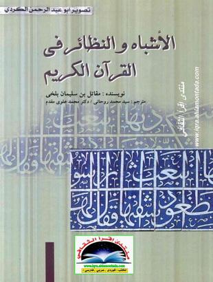 """کلمات مشترک و هم معنا در قران کریم """" الأشباه و النظائر في القرآن الكريم"""" - مقتال بن سل]مان البلخی Doo10"""