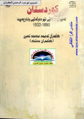 کوردستان له نیوان ململانیی نیو ده وله تی و ناوچه ییدا - كامهران احمد محمدامین  Duo11