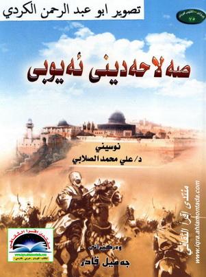 صەلاحەدینی ئەیوبی -  د. علی محمد الصلابی Eueaou10