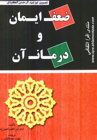 ضعف ایمان و درمان ان - امام ابن القیم الجوزیه I10