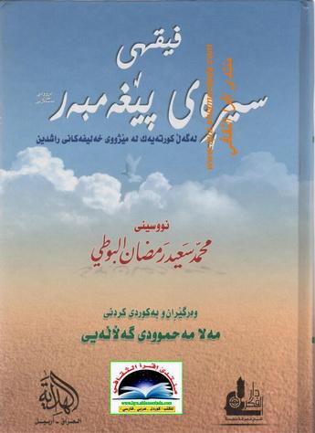 فيقهى سيیڕهی پێغهمبهر - محمد سعيد رمصان البوطي Iaiua10