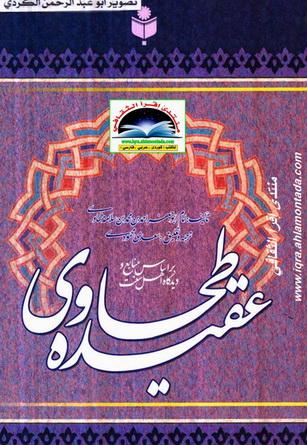 عقیده ی طحاوی  -  سعد محمودی Iauea10