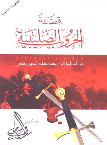 قصة الحروب الصليبية من البداية حتى عهد عماد الدين زنكي لـ راغب السرجاني Ie11