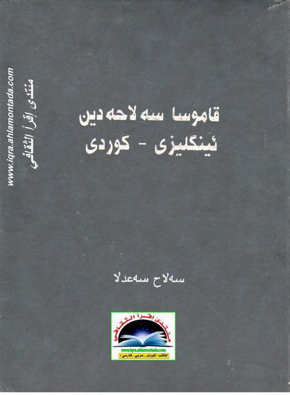 """قاموسا سهلاحهدین """" ئینگلیزی - كوردی"""" - صلاح سعدالله Iou10"""