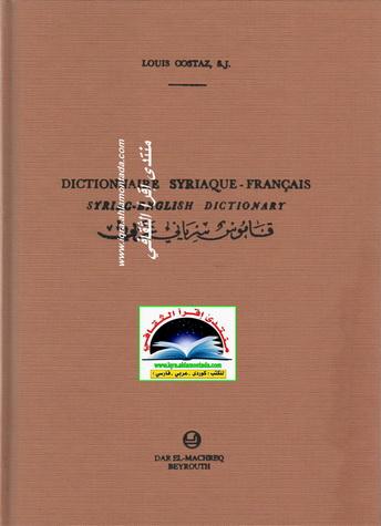 قاموس  سريانى - عربي - لويس كوستاز Iou11