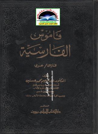 """قاموس الفارسية  """"  فارسى - عربي """" - د. عبدالمنعم محمد حسنين  Iou12"""