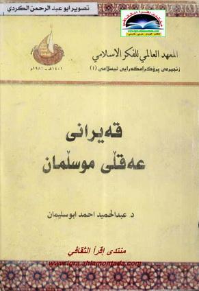 قه یرانی عه قلی موسلمان - د. عبدالحمید أحمد ابو سلیمان Iueaao10