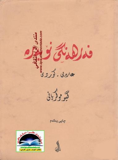 فهرههنگی نۆبهره ، عربي - كوردى - گیو موكریانی  Iueauu11
