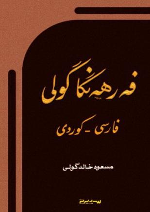 """فه رهه نگا گولی""""فارسی-کوردی"""" - مسعود خالد گولی Iueauu15"""
