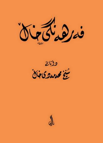 فهرههنگی خاڵ - شێخ محمدی خاڵ  Iueauu25