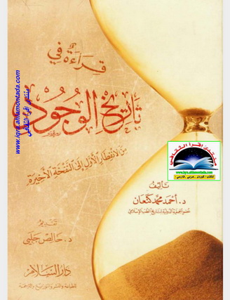 """قراءة في تاريخ الوجود """"من الأنفطار إلى النفخة الأخيرة """" - د أحمد محمد كنعان Iy_10"""
