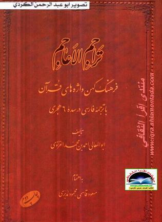 """تراجم الاعاجم """" فرهنگ كهن واژه های قران"""" - ابو المعالی احمد بن محمد الغزنوی  O11"""