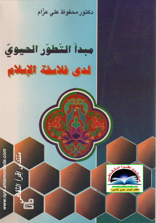 مبدأ التطور الحيوي لدى فلاسفة الإسلام - د. محفوظ علي عزام O13
