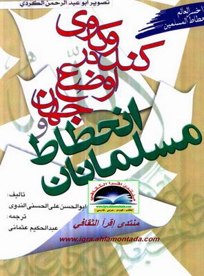 ماذا خسر العالم-کندوکاوی در اوضاع جهان انحطاط مسلمانان - ابو الحسن علي الحسنى الندوی O14
