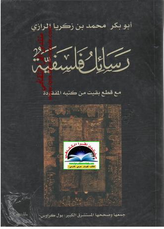 رسائل فلسفیة - أبوبكر محمد بن زكريا الرازي O16
