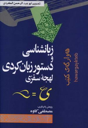 """زبانشناسی و دستور زبان کردی """" لهجه سقزی """" - مصطفی كاوه  O25"""