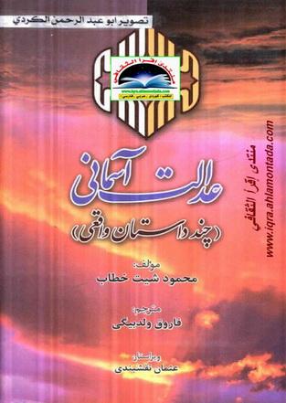 عدالت اسمانی - محمود شیت خطاب O31