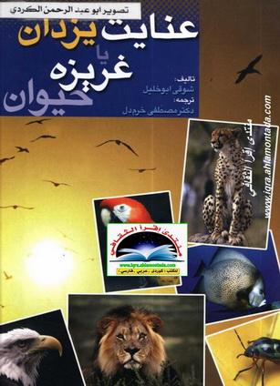 عنایت یزدان یا غریزء حیوان - شوقی أبو خلیل  Oa16