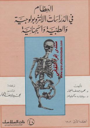 العظام في الدراسات الأنثروبولوجية و الطبية و الجنائية - د. محمد یوسف النجار & د. ریتشارد ماك ولیامز Oao10