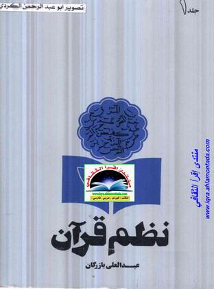 نظم قرآن - عبد على بازرگان Oao12