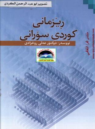 ریزمانی کوردی سورانی - علی روخزادی Oeoo11