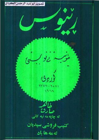 ڕێنوس - چۆنیهتی نوسینی كوردی - طاهر صادق Oeou10