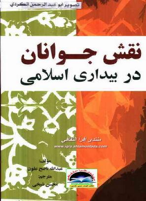 نقش جوانان در بیداری اسلامی - عبدالله ناصح علوان Oi10