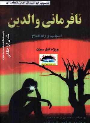 """نافرمانی والدین """" اسباب و راه علاج - محمد بن ابراهیم الحمد Oiooy10"""