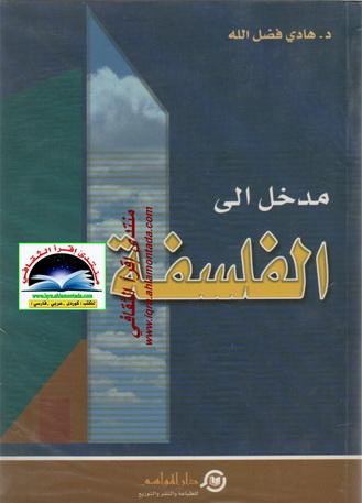 مدخل الى الفلسفة - د. هادي فضل الله Oo10