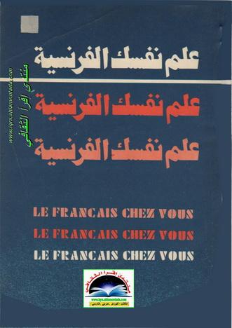 علم نفسك الفرنسیة - ------ Oo12