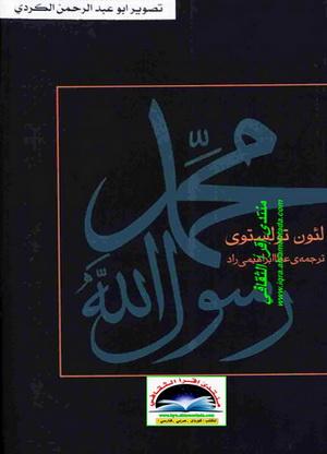 محمد رسول الله - لئون تولستوی Oo13