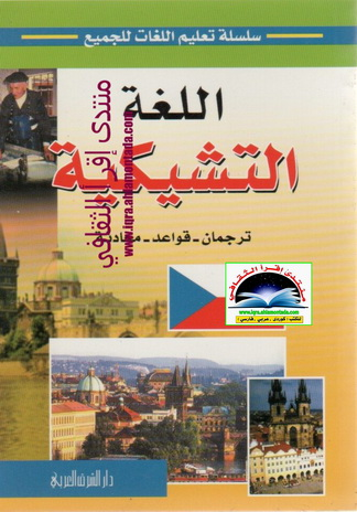 """سلسلة تعليم اللغات """" اللغة التشيكية"""" - وليد شاهين  Oo17"""