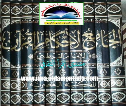 الجامع لإحكام القرآن 10 مجلدات - لأبي عبدالله محمد بن أحمد الأنصاري القرطبي Oo21