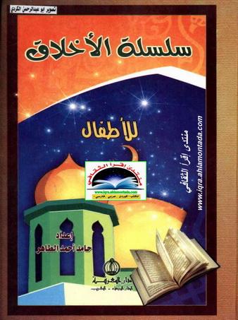سلسلة الأخلاق للأطفال  -  حامد أحمد الطاهر Oo22
