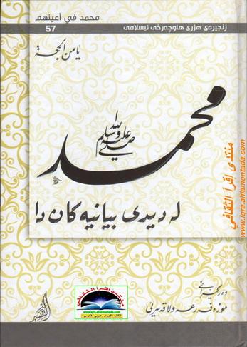محمد صلی الله علیه و سلم له دیدی بیانیهكاندا - يامن الحجة  Oo24