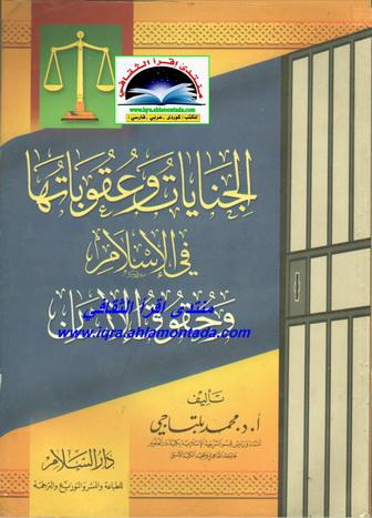الجنایات و عقوباتها فی الإسلام و حقوق الإنسان - أ.د. محمد بلتاجي Ooa12