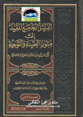الدلیل الجامع المفید إلی متون العقیدة و التوحید - أكثرمن أربعين متنا في العقيدة السلفية Ooao10