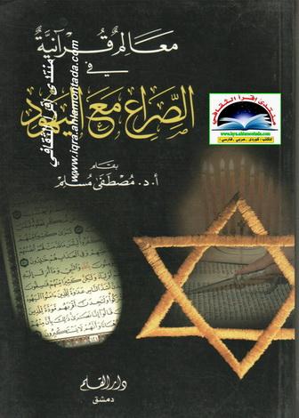 معالم قرآنية في الصراع مع اليهود - أ.د. مصطفى مسلم  Ooo15