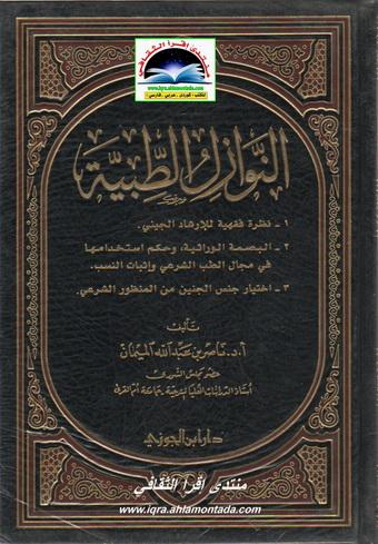 """النوازل الطبية """" نظرة طبية"""" - أ.د. ناصر بن عبدالله الميمان  Oouo10"""