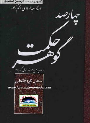 چهارصد حکمت و گوهر - عبدالهادی أفخم زاده Ou10