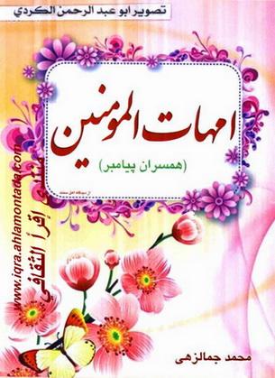 امهات المومنین - محمد جمالزهی Ou11