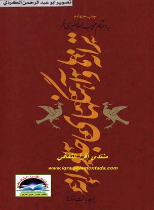ترانه هاواهنگهای جاودانه - حبيب الله نصيرى فر Ou14
