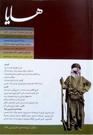 نگاهی به کتاب تاریخ مشاهیر کُرد - شاهو عبدى  Oua11
