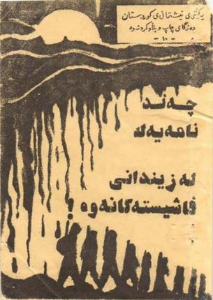 چهند نامهیهك له زیندانی فاشیستهكانهوه - دهزگای چاپ و بڵاوكردنهوهی - ی ن ك  Oueao13