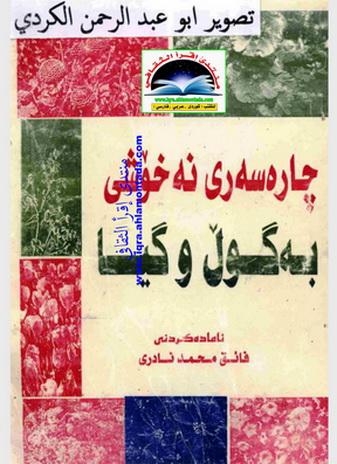 چارهسهری نهخۆشی به گوڵ و گیا - فائق محمد نادرى  Oueaue13