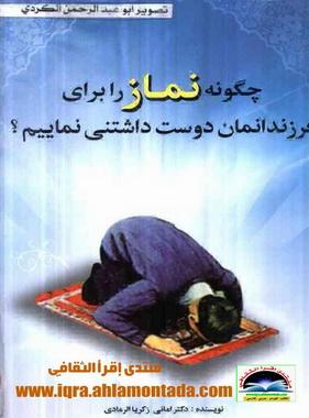چگونه نماز برای فرزندانمان دوست داشتنی نماییم - د.أمانی زكریا الرمادی Ououea10