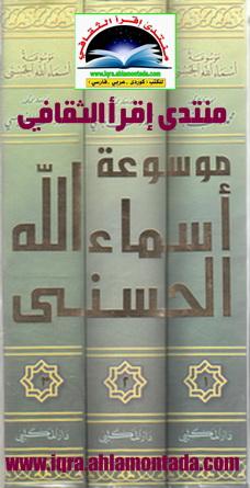 موسوعة أسماء الله الحسنى - د. محمد راتب النابلسی Ouu_oy10