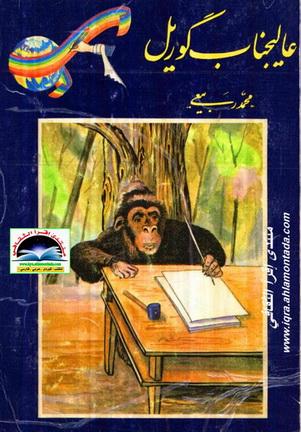 عاليجناب گوریل - محمد ربیعی  Oy11