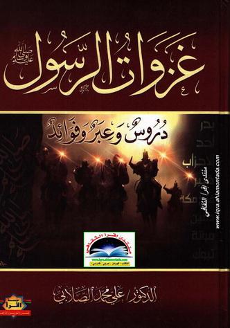 """غزوات الرسول""""صلى الله عليه وآله وسلم"""" - د علي محمد الصلابي U_11"""